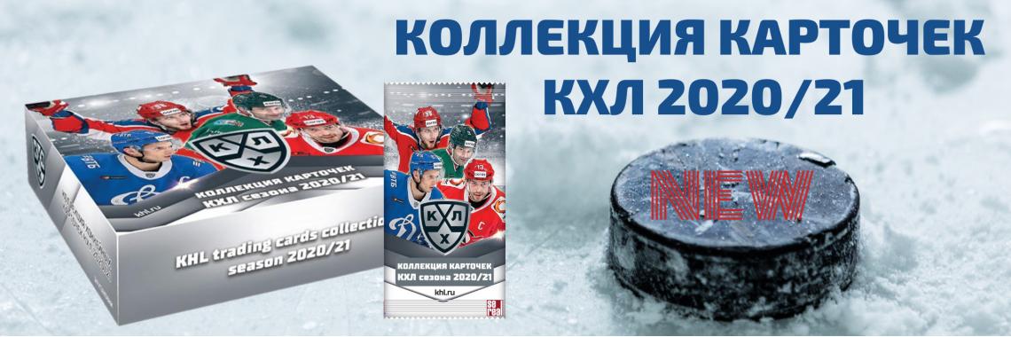 Карточки КХЛ 2020/21