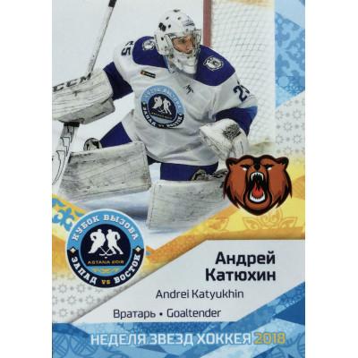 АНДРЕЙ КАТЮХИН (Кузнецкие Медведи) 2018 Sereal КХЛ Неделя Звёзд Хоккея