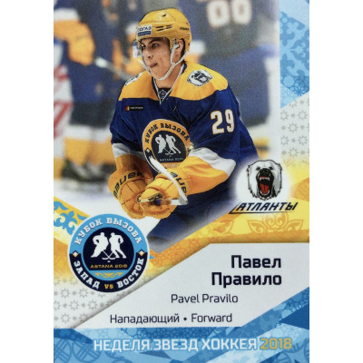 ПАВЕЛ ПРАВИЛО (Атланты) 2018 Sereal КХЛ Неделя Звёзд Хоккея