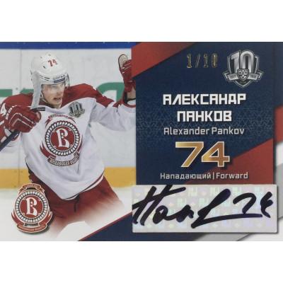 АЛЕКСАНДР ПАНКОВ (Витязь) 2017-18 Sereal КХЛ 10 сезон. Автограф.