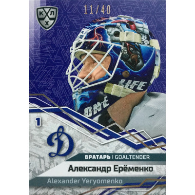 АЛЕКСАНДР ЕРЕМЕНКО (Динамо Москва) 2018-19 Sereal КХЛ 11 сезон Маска
