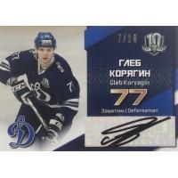 ГЛЕБ КОРЯГИН (Динамо Москва) 2017-18 Sereal КХЛ 10 сезон. Автограф.