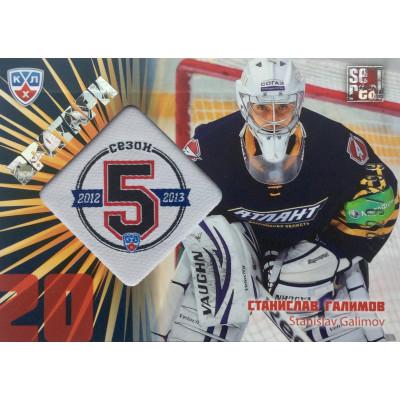 СТАНИСЛАВ ГАЛИМОВ (Атлант) 2012-13 Sereal КХЛ 5 сезон. Вратари