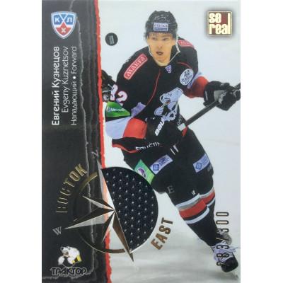 ЕВГЕНИЙ КУЗНЕЦОВ (Трактор) 2012-13 Sereal КХЛ 5 сезон. Джерси Восток-Запад
