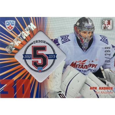 АРИ АХОНЕН (Металлург Магнитогорск) 2012-13 Sereal КХЛ 5 сезон. Вратари