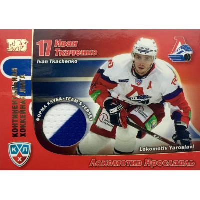 ИВАН ТКАЧЕНКО (Локомотив) 2010-11 Sereal КХЛ. Эксклюзивная серия