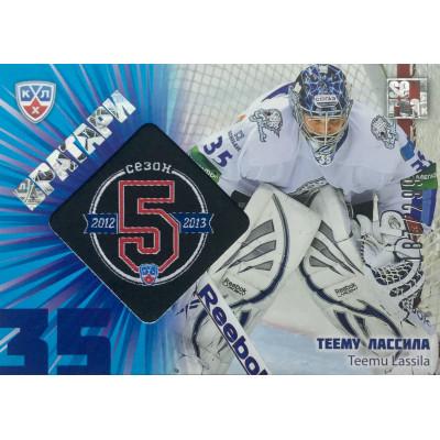 ТЕЕМУ ЛАССИЛА (Барыс) 2012-13 Sereal КХЛ 5 сезон. Вратари