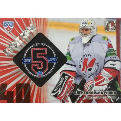 АЛЕКСАНДР ЛАЗУШИН (Металлург Новокузнецк) 2012-13 Sereal КХЛ 5 сезон. Вратари