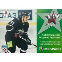 ВЛАДИМИР ТАРАСЕНКО (Сибирь) 2011-12 Sereal КХЛ Матч Звезд (Мегафон)