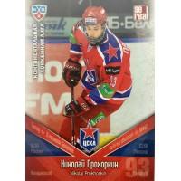 НИКОЛАЙ ПРОХОРКИН (ЦСКА) 2011-12 Sereal КХЛ