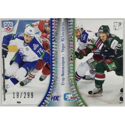 ЕГОР МИЛОВЗОРОВ (Нефтехимик - Ак Барс) 2013-14 Sereal КХЛ. Переходы сезона.