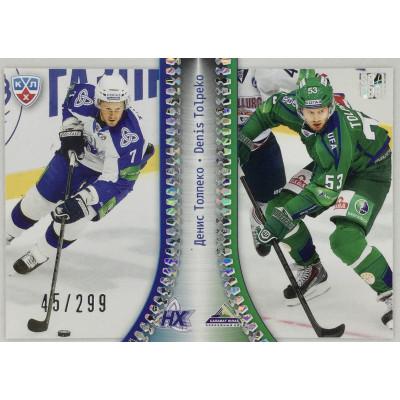 ДЕНИС ТОЛПЕКО (Нефтехимик - Салават Юлаев) 2013-14 Sereal КХЛ. Переходы сезона.