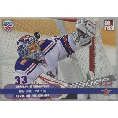 ИЛЬЯ ЕЖОВ (СКА) 2012-13 Sereal КХЛ 5 сезон. Вратари в объективе.