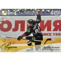 Евгений Кузнецов (Трактор) 2012-13 Sereal КХЛ 5 сезон. Радость