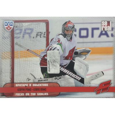 КАРРИ РАМО (Авангард) 2012-13 Sereal КХЛ 5 сезон. Вратари в объективе