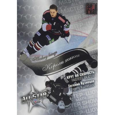 ЕВГЕНИЙ КУЗНЕЦОВ (Трактор) 2012-13 Sereal КХЛ 5 сезон. Короли хоккея - круг на скорость.