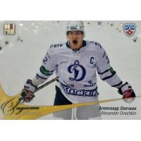 АЛЕКСАНДР ОВЕЧКИН (Динамо Москва) 2012-13 Sereal КХЛ 5 сезон. Радость
