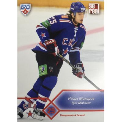 ИГОРЬ МАКАРОВ (СКА) 2012-13 Sereal КХЛ (5 сезон)