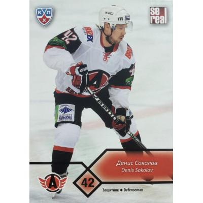 ДЕНИС СОКОЛОВ (Автомобилист) 2012-13 Sereal КХЛ (5 сезон)