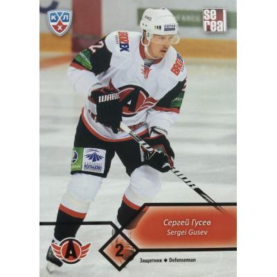 СЕРГЕЙ ГУСЕВ (Автомобилист) 2012-13 Sereal КХЛ (5 сезон)