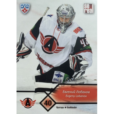 ЕВГЕНИЙ ЛОБАНОВ (Автомобилист) 2012-13 Sereal КХЛ (5 сезон)