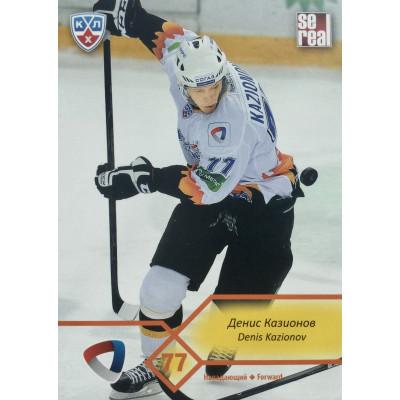 ДЕНИС КАЗИОНОВ (Северсталь) 2012-13 Sereal КХЛ (5 сезон)