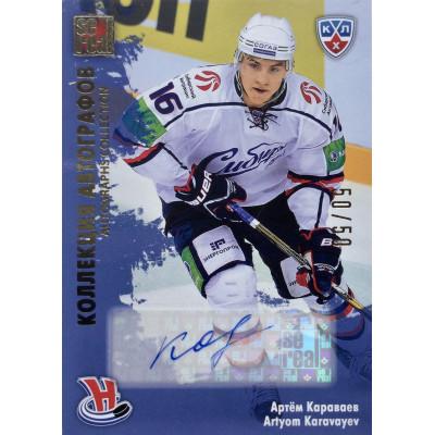 АРТЕМ КАРАВАЕВ (Сибирь) 2012-13 Sereal КХЛ 5 сезон. Коллекция автографов