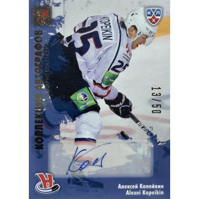 АЛЕКСЕЙ КОПЕЙКИН (Сибирь) 2012-13 Sereal КХЛ 5 сезон. Коллекция автографов
