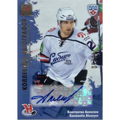 КОНСТАНТИН АЛЕКСЕЕВ (Сибирь) 2012-13 Sereal КХЛ 5 сезон. Коллекция автографов