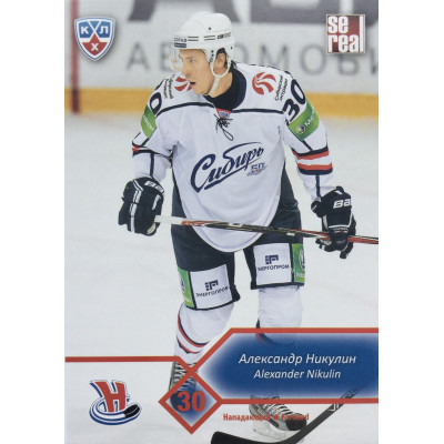 АЛЕКСАНДР НИКУЛИН (Сибирь) 2012-13 Sereal КХЛ (5 сезон)