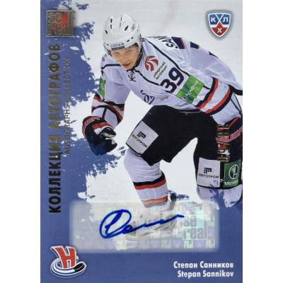 СТЕПАН САННИКОВ (Сибирь) 2012-13 Sereal КХЛ 5 сезон. Коллекция автографов