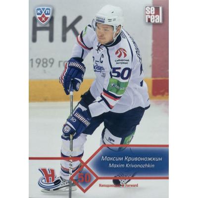 МАКСИМ КРИВОНОЖКИН (Сибирь) 2012-13 Sereal КХЛ (5 сезон)