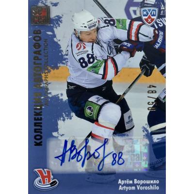 АРТЕМ ВОРОШИЛО (Сибирь) 2012-13 Sereal КХЛ 5 сезон. Коллекция автографов