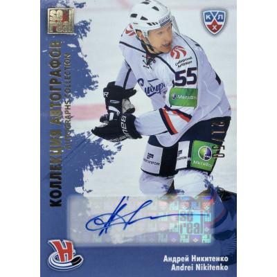 АНДРЕЙ НИКИТЕНКО (Сибирь) 2012-13 Sereal КХЛ 5 сезон. Коллекция автографов