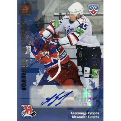 АЛЕКСАНДР КУТУЗОВ (Сибирь) 2012-13 Sereal КХЛ 5 сезон. Коллекция автографов