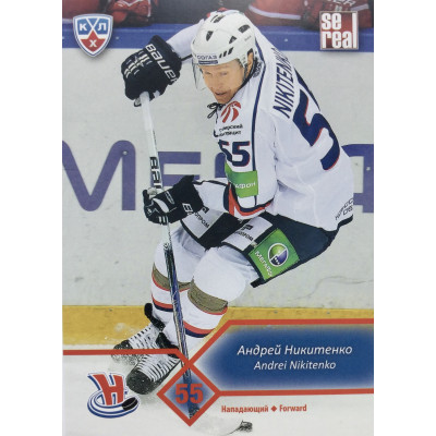 АНДРЕЙ НИКИТЕНКО (Сибирь) 2012-13 Sereal КХЛ (5 сезон)