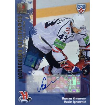 МАКСИМ ИГНАТОВИЧ (Сибирь) 2012-13 Sereal КХЛ 5 сезон. Коллекция автографов