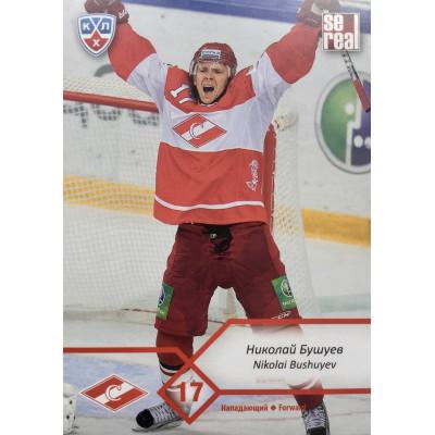 НИКОЛАЙ БУШУЕВ (Спартак) 2012-13 Sereal КХЛ (5 сезон)