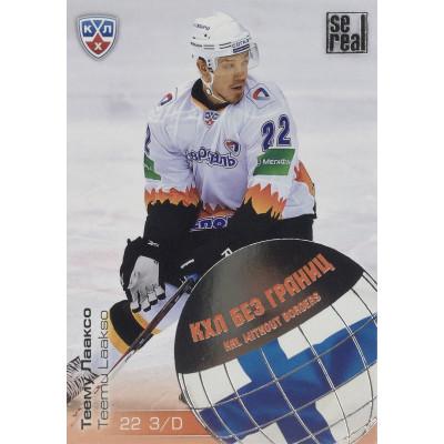 ТЕЕМУ ЛААКСО (Северсталь) 2012-13 Sereal КХЛ без границ