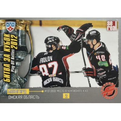 АВАНГАРД (Омск) 2012-13 Sereal КХЛ (5 сезон) Битва за Кубок.