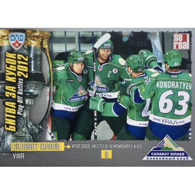 САЛАВАТ ЮЛАЕВ (Уфа) 2012-13 Sereal КХЛ (5 сезон) Битва за Кубок.