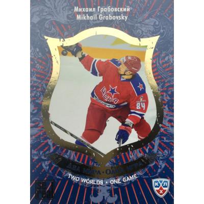 МИХАИЛ ГРАБОВСКИЙ (ЦСКА) 2012-13 Sereal КХЛ 5 сезон. Два Мира - Одна Игра