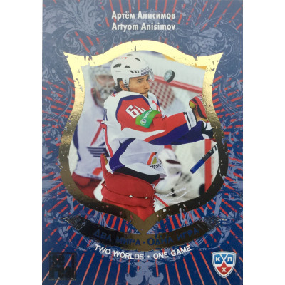 АРТЕМ АНИСИМОВ (Локомотив) 2012-13 Sereal КХЛ 5 сезон. Два Мира - Одна Игра