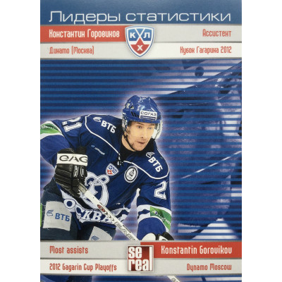 КОНСТАНТИН ГОРОВИКОВ (Динамо Москва) 2012-13 Sereal КХЛ (5 сезон) Лидеры статистики