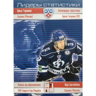 ИЛЬЯ ГОРОХОВ (Динамо Москва) 2012-13 Sereal КХЛ (5 сезон) Лидеры статистики