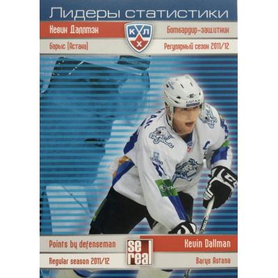 КЕВИН ДАЛЛМЭН (Барыс) 2012-13 Sereal КХЛ (5 сезон) Лидеры статистики