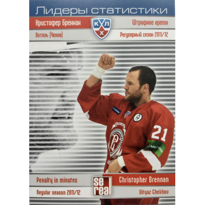 КРИСТОФЕР БРЕННАН (Витязь) 2012-13 Sereal КХЛ (5 сезон) Лидеры статистики