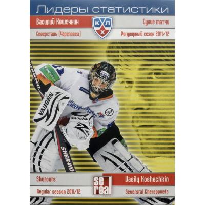 ВАСИЛИЙ КОШЕЧКИН (Северсталь) 2012-13 Sereal КХЛ (5 сезон) Лидеры статистики