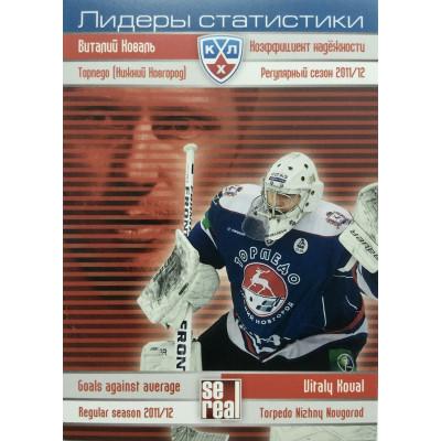ВИТАЛИЙ КОВАЛЬ (Торпедо) 2012-13 Sereal КХЛ (5 сезон) Лидеры статистики