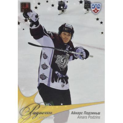 АЙНАРС ПОДЗИНЬШ (Динамо Рига) 2012-13 Sereal КХЛ 5 сезон. Радость